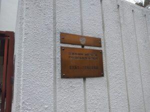 ロシア総領事館