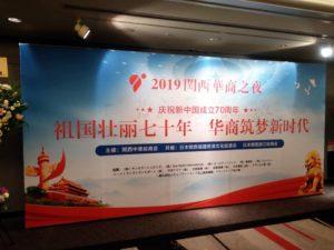 関西中華総商会